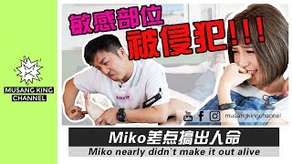 MKChannel | Miko差点搞出人命 Miko nearly didn't make it out alive