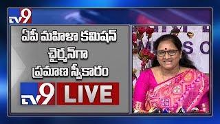 Vasireddy Padma Oath as AP Women Commission Chairperson LIVE || Vijayawada - TV9