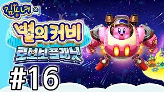 별의커비 로보보 플래닛 #16 김용녀 켠김에 왕까지 (Kirby Planet Robobot)