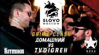SLOVO: ДОМАШНИЙ vs TVOIGREH (GRIME CLASH/NO RELOADS) | МОСКВА
