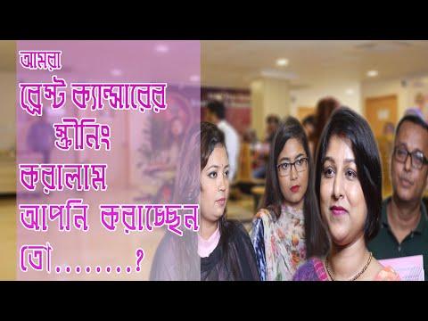 Breast cancer screening Drama/*ব্রেস্ট স্ক্রীনিং *2019