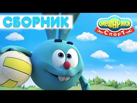 Сборник о СПОРТЕ №2| Смешарики 3D. Спорт видео