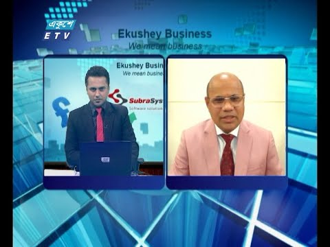 Ekushey Business || একুশে বিজনেস || 16 February 2021 || ETV Business