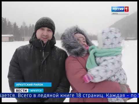 Выпуск «Вести-Иркутск» 28.01.2019 (17:00)