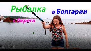 Рыбалка в болгарии царево