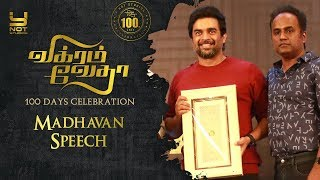 Vikram Vedha 100 Days Celebration | R Madhavan Speech | Vijay Sethupathi | Y Not Studios