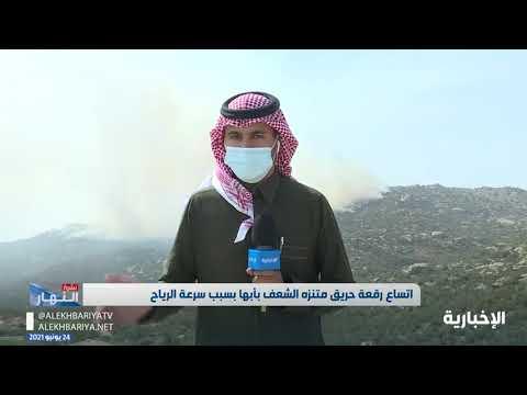 الدفاع المدني : لا إصابات بشرية في حريق منتزه الشعف