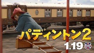 映画『パディントン2』TVCM20秒モア篇