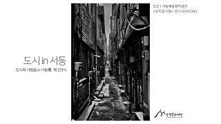 「뮤지엄 서동」 SEASON 2. 제 2전시 '사람들 in 서동' 展 온라인 전시