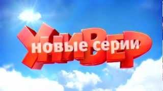 Сериал Универ, Универ - Опасный морж! Новые серии!