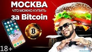 18+ Москва - что можно купить за Bitcoin? Iphone X или Burger ?