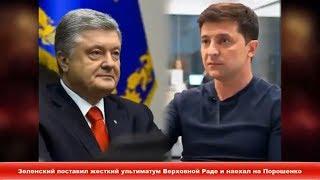 Зеленский поставил жесткий ультиматум Верховной Раде и наехал на Порошенко ✔Новости Express News
