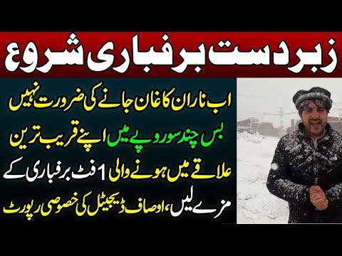 پاکستان میں 2020 کا پہلا اسنوفال | لنڈی کوتل میں بھاری برفباری