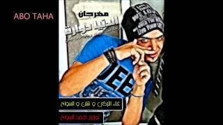 مهرجان الدنيا دوارة التركى و شلن و السواح تحميل MP3