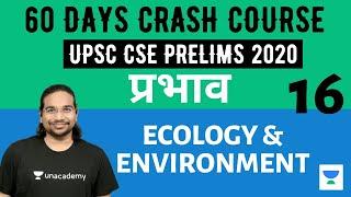 प्रभाव - 60 Days Crash Course for UPSC CSE Prelims 2020 (Hindi) | Ecology & Environment - 16 | MK