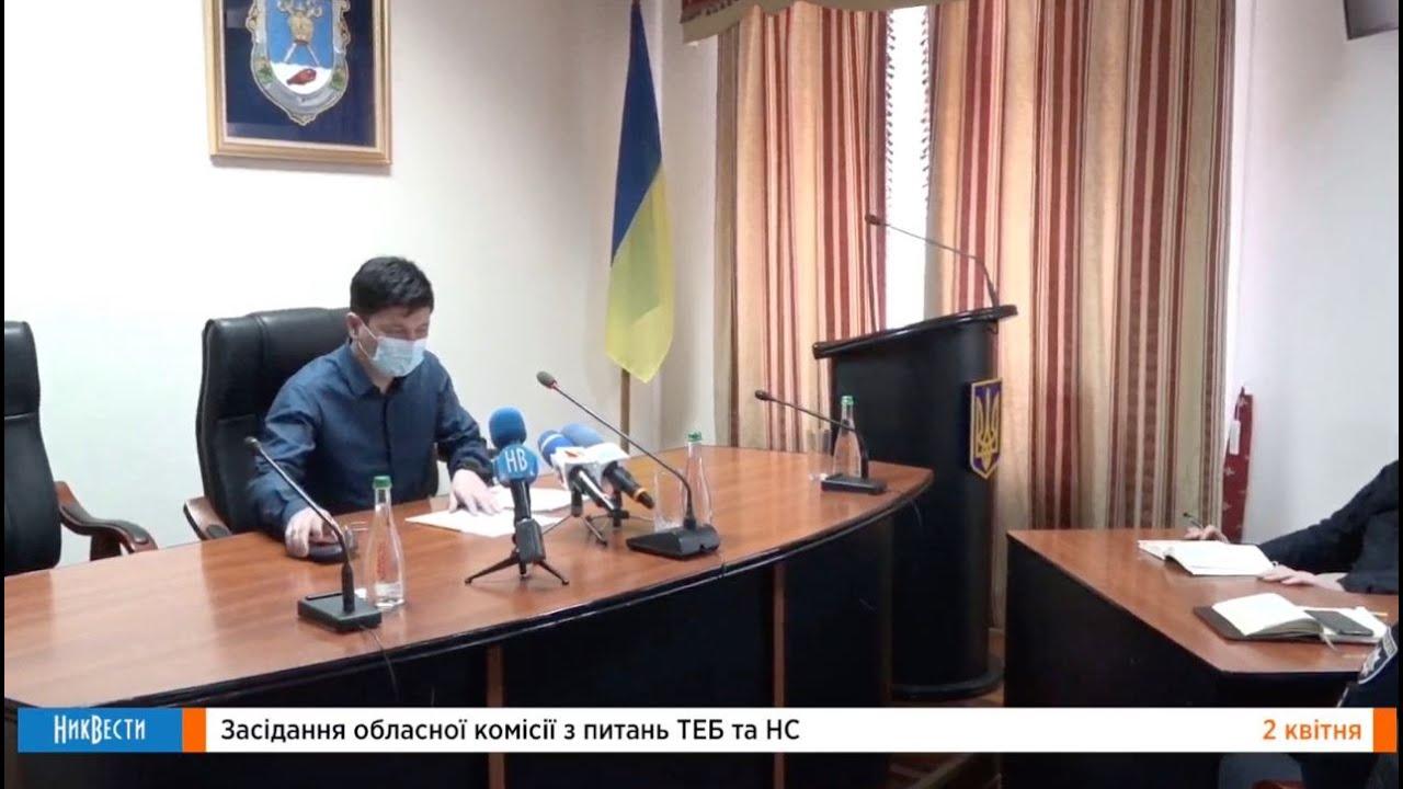 Областная комиссия ТБ и ЧС