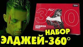 НАБОР Элджей - 360° BOX!