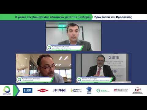 Κωνσταντίνος Χαλιορής - CEO Πλαστικά Θράκης