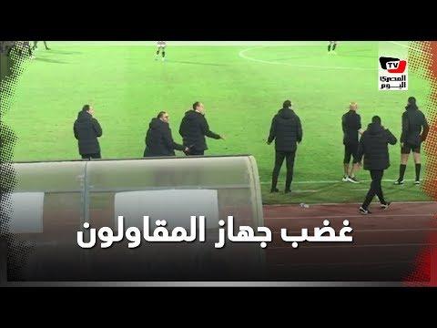انفعال عماد النحاس وجهاز المقاولون على حكم المباراة عقب إحراز الأهلي الهدف الأول