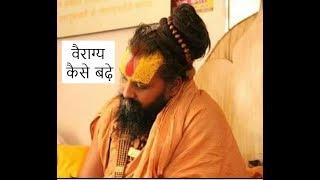 वैराग्य कैसे बढ़े !! Rajendra das ji Maharaj