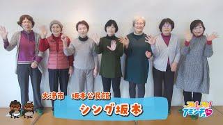みんなで楽しく歌いましょう「シング坂本」大津市坂本公民館