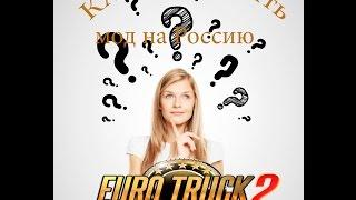 Как установить мод России на Euro Truck Simulator 2