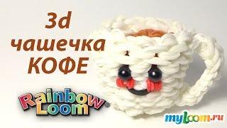 Урок плетения из резинок: веселая 3D чашка - Видео онлайн