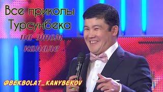 КВН Казахи   Турсынбек почти все его шутки