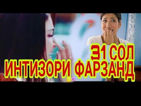 31 СОЛ ИНТИЗОРИ ФАРЗАНД 23.06.2019 г.