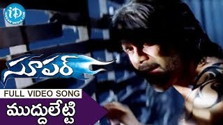 Mudduletti Song - Super Movie Songs - Nagarjuna - Anushka Shetty - Ayesha Takia