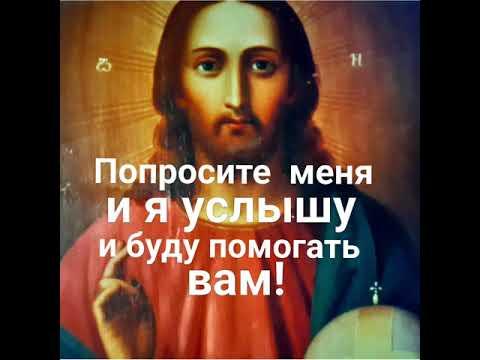 Молитва Господу Богу о Помощи во всех делах. Очень сильная.