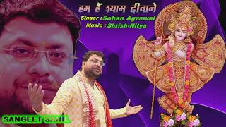 HAM HAIN SHYAM DEEWAANE / KHATU SHYAM BHAJAN / SOHAN AGRAWAL - Download this Video in MP3, M4A, WEBM, MP4, 3GP