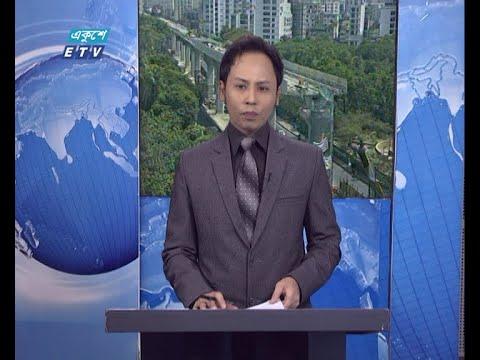 02 PM News || দুপুর ০২টার সংবাদ || 07 May 2021 || ETV Newsৎ