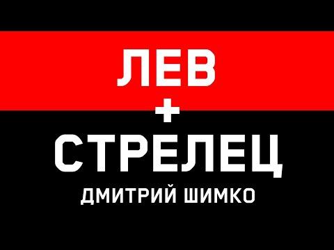СТРЕЛЕЦ+ЛЕВ - Совместимость - Астротиполог - Дмитрий Шимко