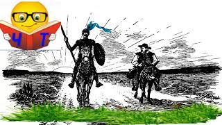 """""""Дон Кіхот"""" (пересказ) Сервантес слухать аудіо відео"""