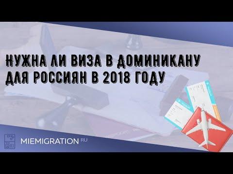 Нужна ли виза в Доминикану для россиян в 2018 году