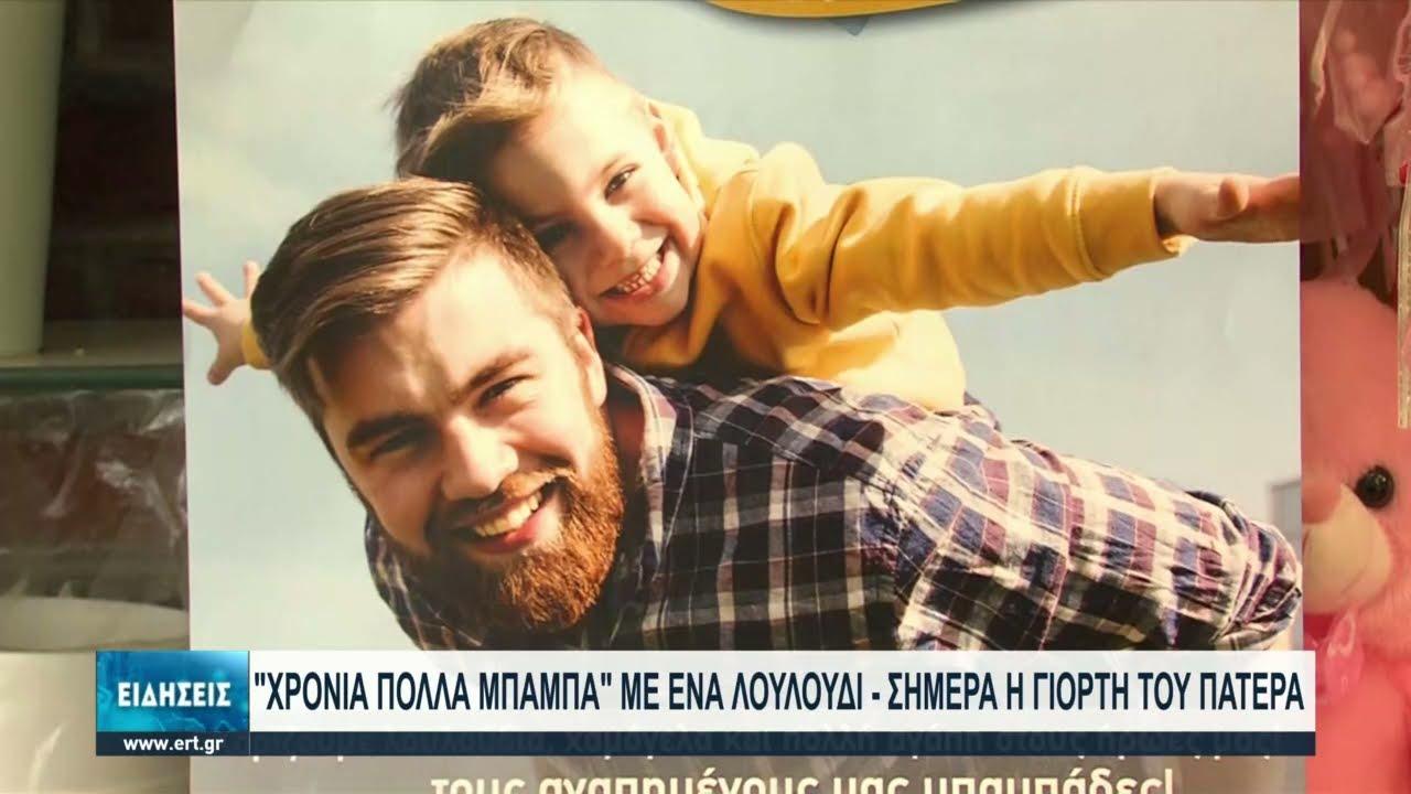 Η γιορτή του πατέρα γιορτάζεται στις 20 Ιουνίου | 20/06/2021 | ΕΡΤ