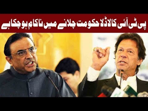 PTI Government Cannot Run The Country Says Asif Ali Zardari | 27 December 2018 | Express News