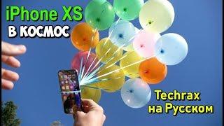 ЗЕМЛЯ ПЛОСКАЯ ??? ЗАПУСКАЕМ iPhone XS В КОСМОС, чтобы это проверить!