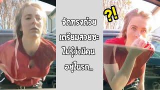 จัดทรงสวยหน้ากระจกรถ ถ้าคุณเจอแบบนี้กับตัวจะเป็นไง!!... #รวมคลิปฮาพากย์ไทย