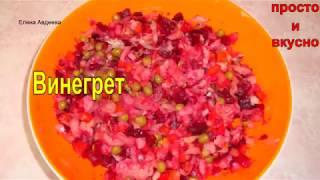 Винегрет. Полезный витаминный салат