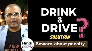 How to Save from Drink & Drive Penalty   ड्रिंक एंड ड्राइव पेनल्टी से कैसे बचा जाए  Cocktails India