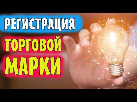 Как зарегистрировать торговую марку в Украине ? | Регистрация ТМ