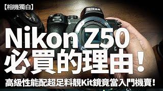 Nikon Z50必買的理由!缺點解決晒,優點愈睇愈多!
