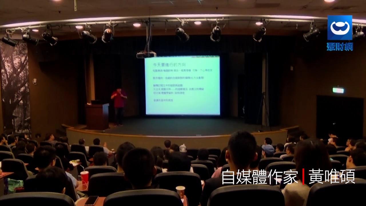 股市異常二三事-黃唯碩聚財自媒體講堂(0812)
