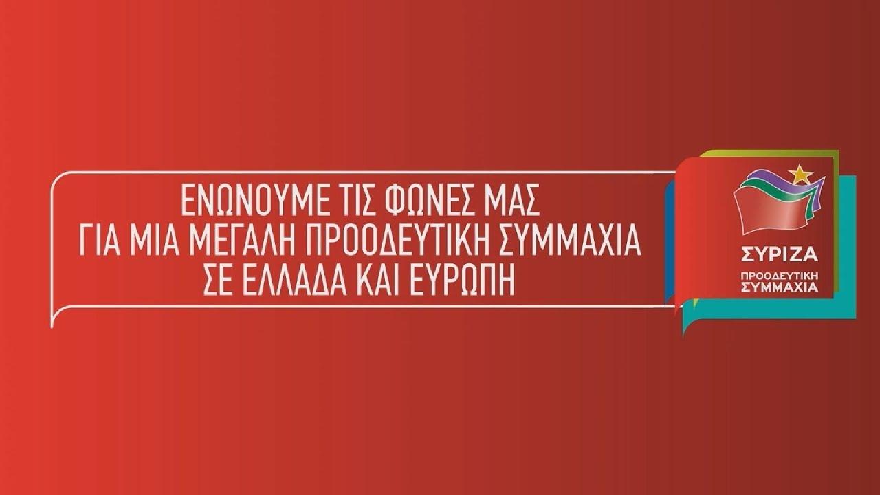 ΣΥΡΙΖΑ: Ενώνουμε Δυνάμεις για την Ελλάδα των πολλών, για την Ευρώπη των λαών