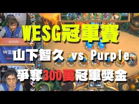 WESG冠軍賽 300萬獎金最後贏家是...?
