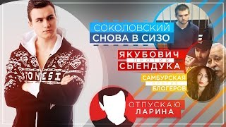 ЖЮ#38 / Соколовский в СИЗО, Сыендук vs. Якубович, отпускаю Ларина