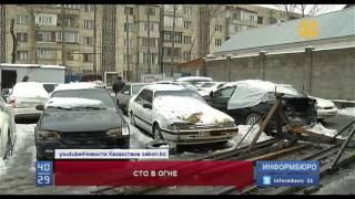 В Алматы пожар уничтожил два автомобиля, еще восемь пострадали