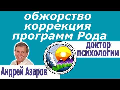 Очень много ем Обжорство причины коррекция Лишний вес психосоматика Андрей Азаров